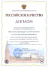 "The high quality of ""Aleyka"" pasta is confirmed by the Certificate of ""Russian Quality"" programme."