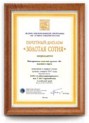 "All-Russia contest of the programme <b>""100 Best Goods of Russia""</b> (Moscow City, 2017). Diploma: Pasta, type ""B"", premium grade ""Aleika"""