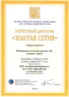 "All-Russia contest of the programme ""100 Best Goods of Russia"" (Moscow City, 2017).  Diploma: Pasta, type ""B"", premium grade ""Aleika"""