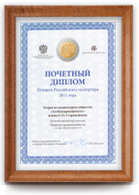 <b>Best Russian Exporter 2011<br /></b> (Moscow City)