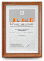 "All-Russia Contest of the Programme <br /><b>""100 Best Goods of Russia""</b> <br />(Moscow City)"